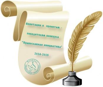 КРО МДЛРОО «Братство Православных Следопытов» победило  в грантовом конкурсе «Православная инициатива»