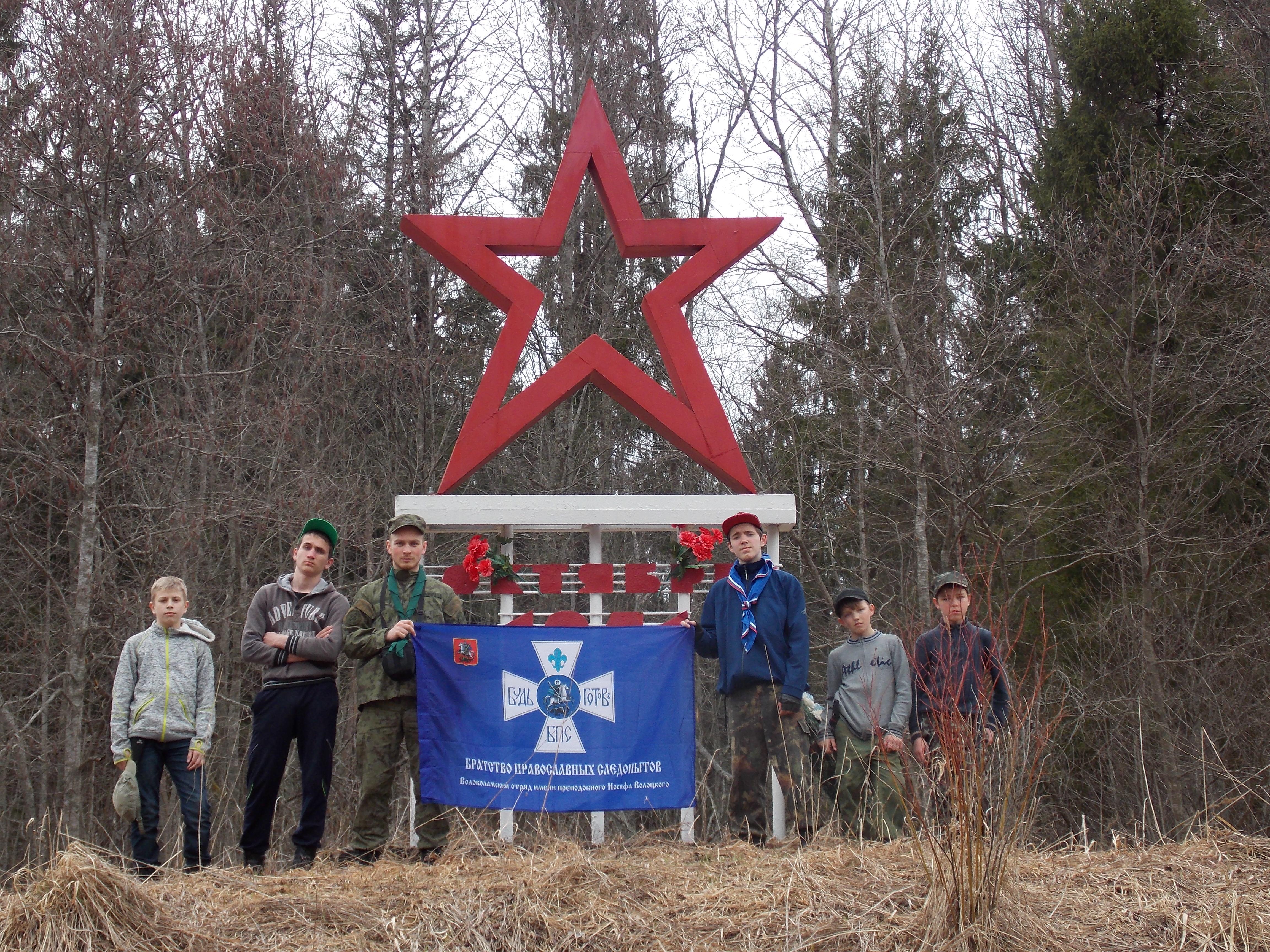 Волоколамский отряд БПС совершил поход по местам боевой славы Тверской области