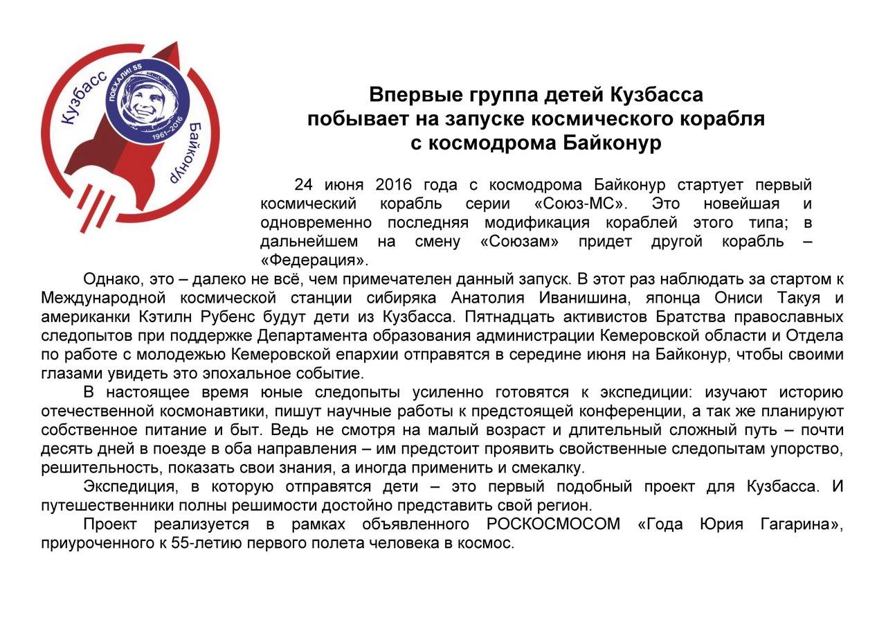 Впервые группа детей из БПС Кузбасса побывает на запуске космического корабля с космодрома Байконур
