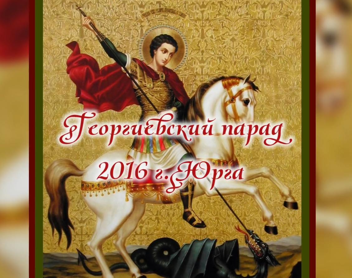 Георгиевский парад в Юрге, Кузбасс