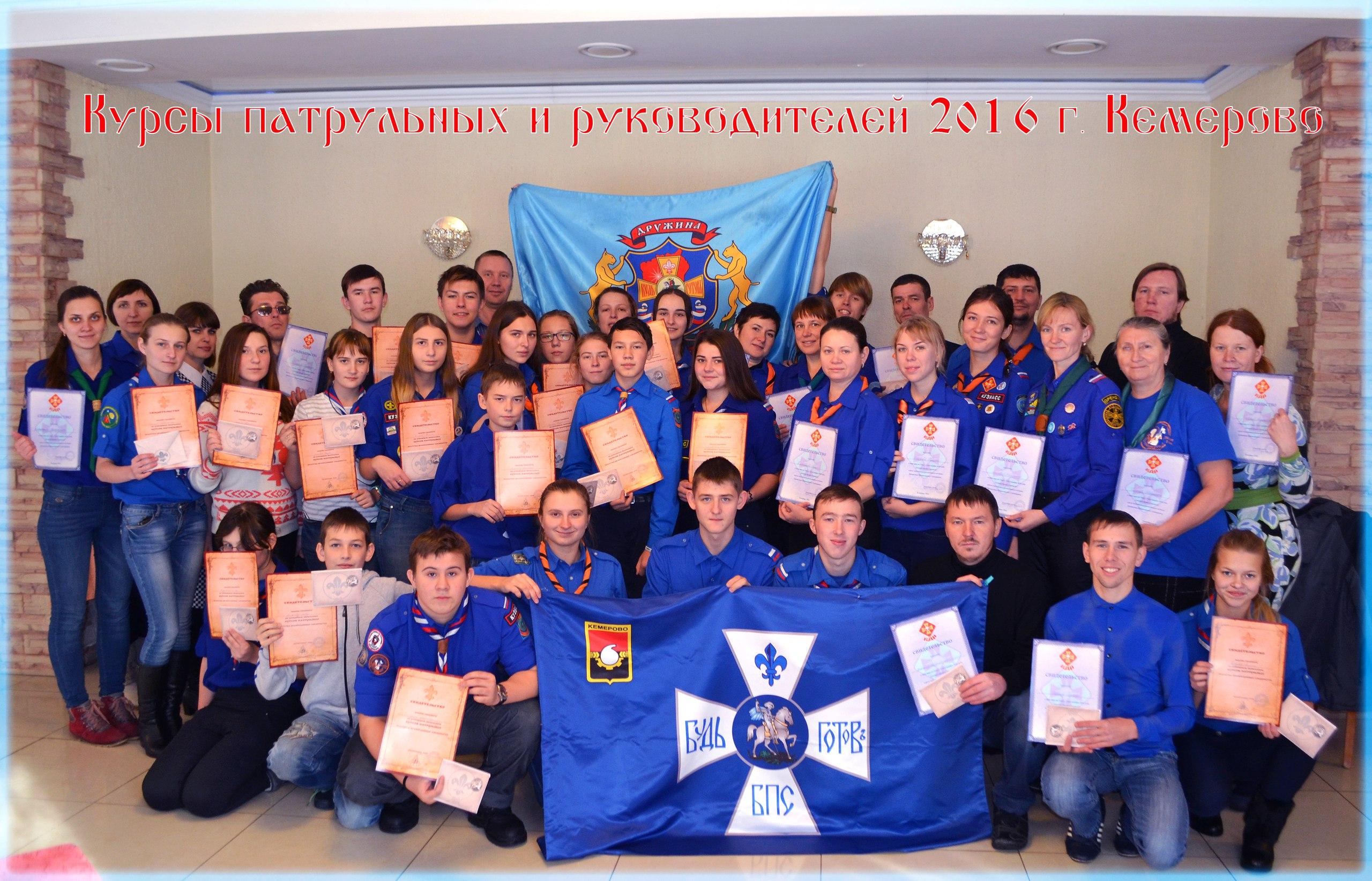 Оренбургские следопыты приняли участие в курсах БПС для руководителей в Кемерово