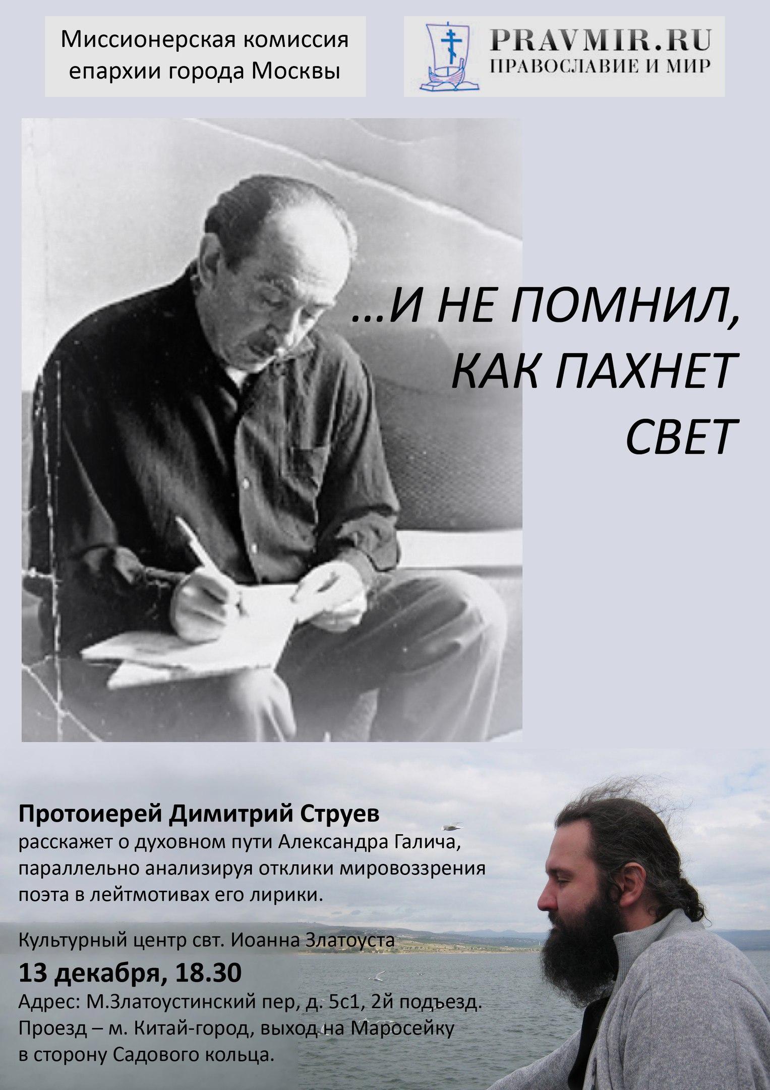 13 декабря 2016 года - встреча с протоиереем Димитрием Струевым
