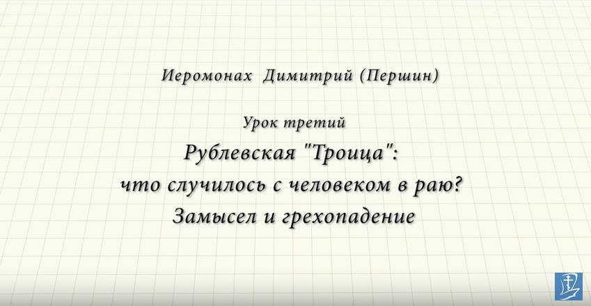 """Рублевская """"Троица"""": что случилось с человеком в Раю?  Замысел и грехопадение"""