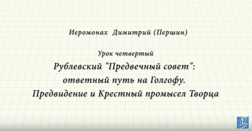 """Рублевский """"Предвечный совет"""": ответный путь на Голгофу  Предвидение и Крестный промысел Творца"""