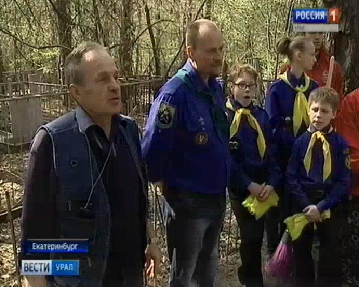 Следопыты Екатеринбургского отряда БПС организовали субботник на Ивановском кладбище (+ВИДЕО)