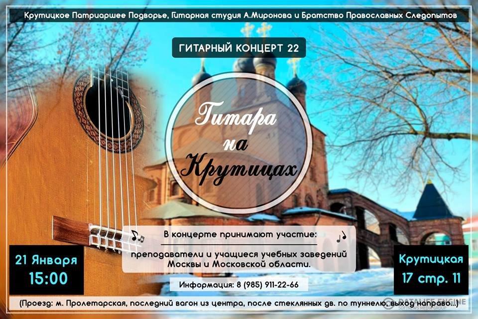 """На Крутицком подворье пройдет гитарный концерт № 22 """"Гитара на Крутицах"""""""