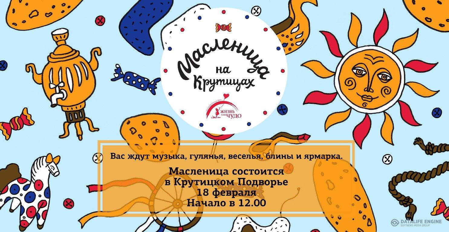 18 февраля 2018 года - Благотворительная Ярмарка на Крутицком подворье