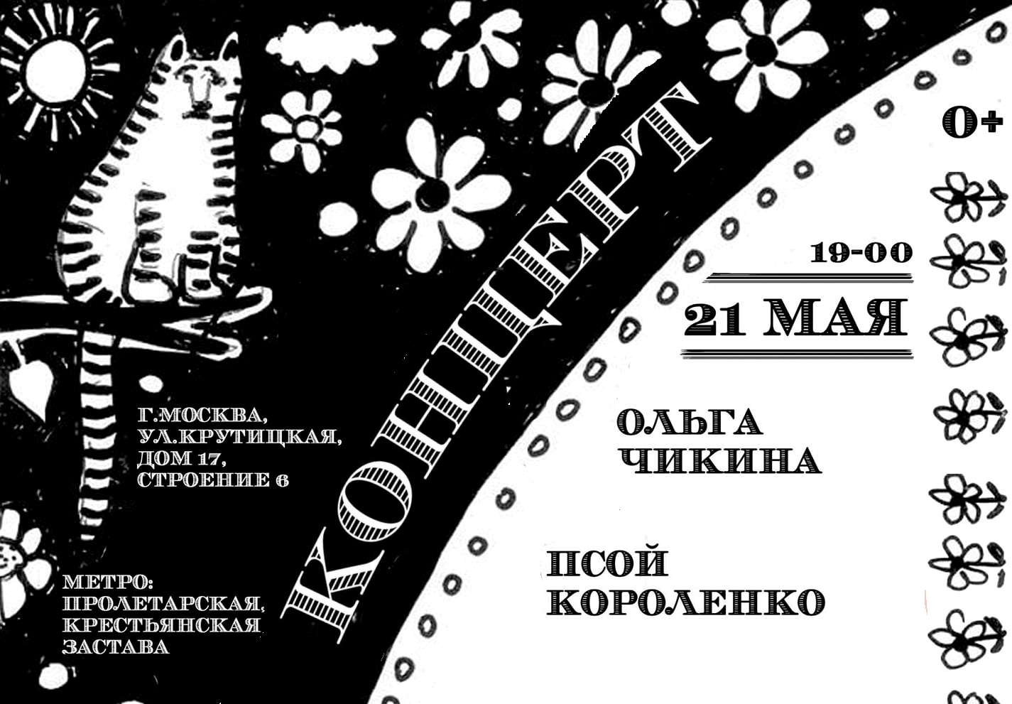 Концерт на Крутицком подворье 21 мая 2019 года.